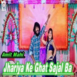 Jhariya Ke Ghat Sajal Ba  songs