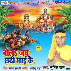 Bola Jai Chhathi Maai Ke songs