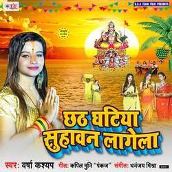 Chhath Ghatiya Suhawan Lagela songs