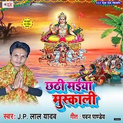 Chhathi Maiya Muskali songs