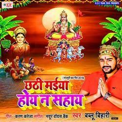 Chhati Maiya Hoi Na Sahay songs