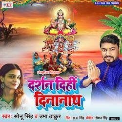 Darshan Dihi Dinanath songs