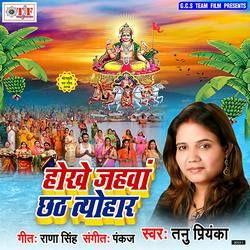 Hokhe Jahawa Chhath Tyohar