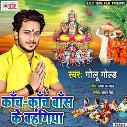 Kaanch Kanch Baas Ke Bahangiya songs
