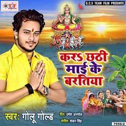 Kara Chhathi Maai Ke Baratiya songs