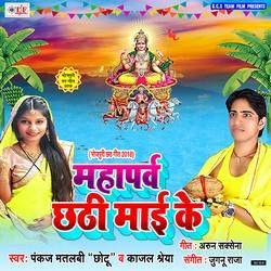 Mahaparv Chhathi Mai Ke songs