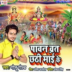 Paawan Brat Chhathi Mai Ke songs