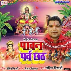 Paawan Parv Chhath songs