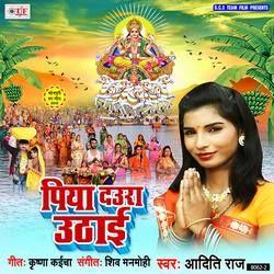 Piya Daura Uthai songs