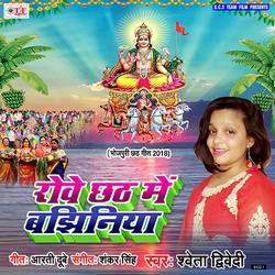 Rove Chhath Me Banjhiniya