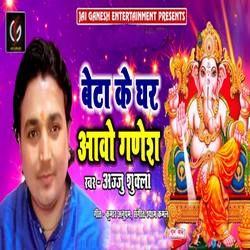 Beta Ke Ghar Awo Ganesh songs