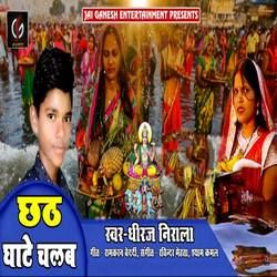 Chhathi Ghate Chalab songs