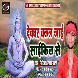 Devghar Chalal Jayee Cycle Se songs