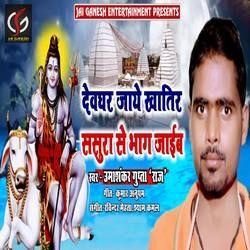 Devghar Jaye Khatir Sasura Se Bhag Jaib songs