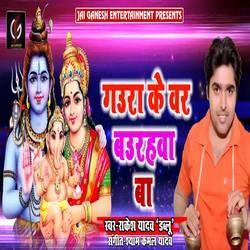 Gaura Ke War Baurhwa Ba songs