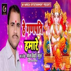 Hey Ganapati Hamare songs