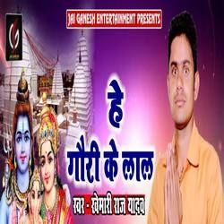 Hey Gauri Ke Laal songs