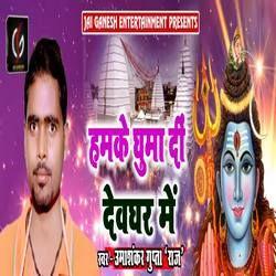 Humke Ghuma Di Devghar Me songs