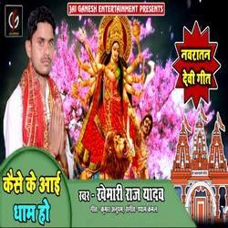 Kaise Ke Aayi Dham Ho songs