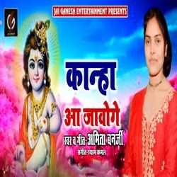 Listen to Kanha Aa Jawoge songs from Kanha Aa Jawoge