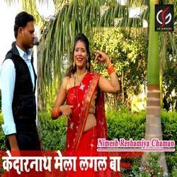 Kedarnath Mela Lagal Ba songs