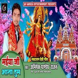 Maiya Ji Aana Tum songs