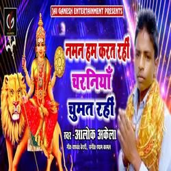 Naman Ham Karat Rahi Charaniya Chumat Rahi songs
