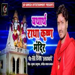 Yatharth Radha Krishna Mandir songs