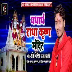 Yatharth Radha Krishna Mandir songs