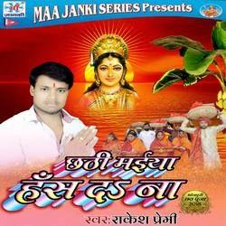 Chhathi Maiya Hans Da Na songs