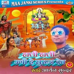 Hali Hali Ugi Hai Suraj Dev songs