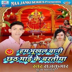 Hum Bhukhal Bani Chath Mai Ke Baratiya songs