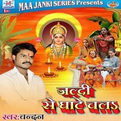 Jaldi Se Ghate Chal songs