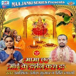 Mama Chath Mai Ke Darshan Kara Da songs