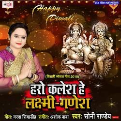 Haro Kalesh He Laxmi Ganesh songs