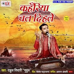 Kahariya Chal Dihale songs