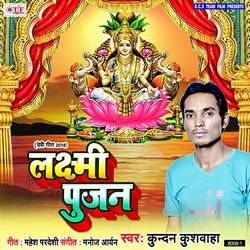 Laxmi Pujan songs