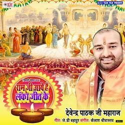 Ram Ji Aaye Hai Lanka Jeet Ke songs