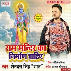 Bhojpuri Devotional Songs - Hinduism Songs - Raaga com - A