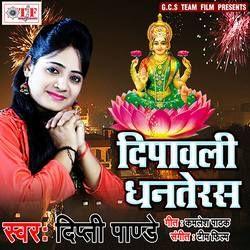 Dipawali Dhanteras songs