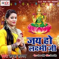 Jai Ho Laxmi Ji songs