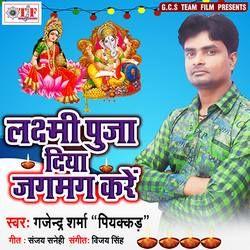 Laxmi Puja Diya Jagmag Kare songs
