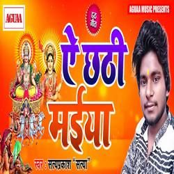 Ae Chhathi Maiya songs