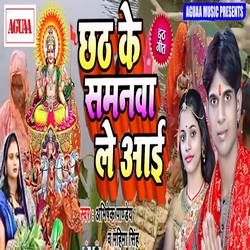 Chhath Ke Samanva Le Aai songs