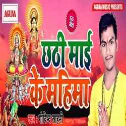 Chhathi Maai Ke Mahima songs