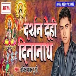 Darshan Dehi Deenanath songs