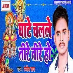 Ghate Chalale Tire Tire Ho songs
