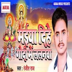 Maiya Dihe Godi Me Lalanwa songs