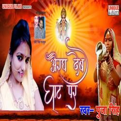 Aragh Deb Ghaat Par songs