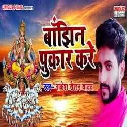 Bhajin Pukar Kare songs